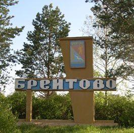 Въезд в село Брейтово
